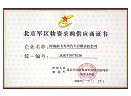 北京军区物资采购供应商证书