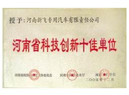 河南省科技创新十佳单位